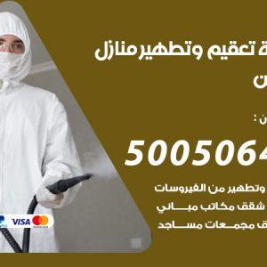 شركة تعقيم وتطهير منازل القرين / 50050641 / تعقيم منازل من فيروس كورونا