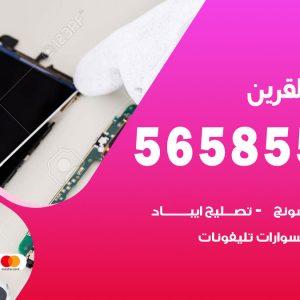 رقم محل تلفونات القرين / 56585547 / فني تصليح تلفون ايفون سامسونج خدمة منازل