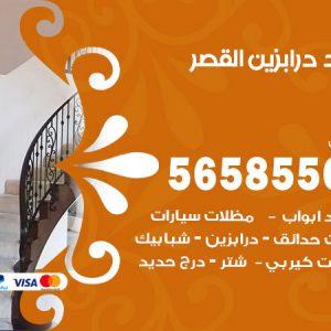 رقم حداد درابزين القصر