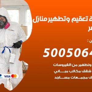 شركة تعقيم وتطهير منازل القصر / 50050641 / تعقيم منازل من فيروس كورونا
