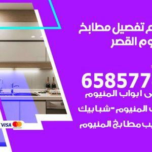 فني تفصيل مطابخ المنيوم القصر / 65857744 / مصنع جميع أعمال الالمنيوم