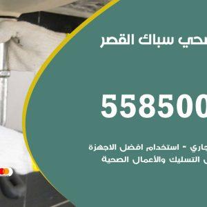 فني سباك صحي القصر / 55850065 / معلم ادوات صحية