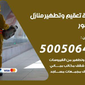 شركة تعقيم وتطهير منازل القصور / 50050641 / تعقيم منازل من فيروس كورونا