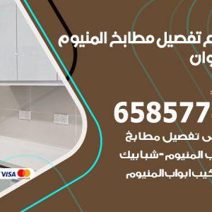 فني تفصيل مطابخ المنيوم القيروان / 65857744 / مصنع جميع أعمال الالمنيوم