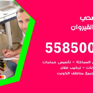 فني سباك صحي القيروان / 55850065 / معلم ادوات صحية