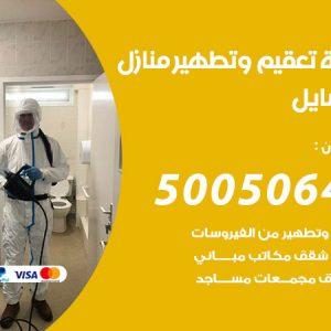 شركة تعقيم وتطهير منازل المسايل / 50050641 / تعقيم منازل من فيروس كورونا