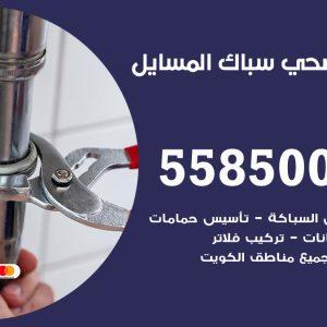 فني سباك صحي المسايل / 55850065 / معلم ادوات صحية