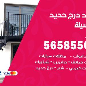 رقم حداد درج حديد المسيلة / 56585569 / فني حداد أبواب درابزين شباك مظلات
