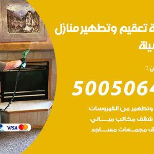 شركة تعقيم وتطهير منازل المسيلة / 50050641 / تعقيم منازل من فيروس كورونا