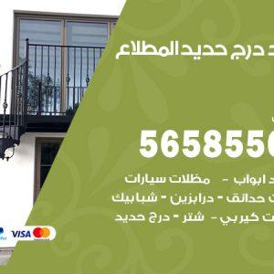 رقم حداد درج حديد المطلاع / 56585569 / فني حداد أبواب درابزين شباك مظلات