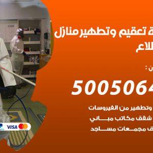 شركة تعقيم وتطهير منازل المطلاع / 50050641 / تعقيم منازل من فيروس كورونا