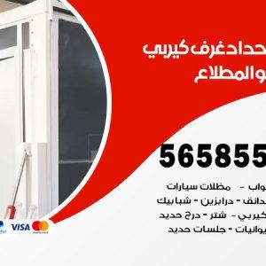 فني حداد غرف كيربي المطلاع / 56585569 / فني حداد غرف شينكو مخازن شبره