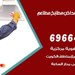 تركيب مداخن المنصورية / 69664469 / مداخن هود مطابخ مطاعم