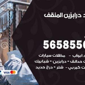 رقم حداد درابزين المنقف / 56585569 / معلم حداد تفصيل وصيانة درابزين حديد
