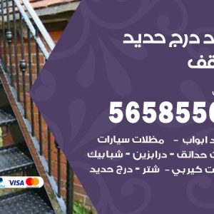 رقم حداد درج حديد المنقف / 56585569 / فني حداد أبواب درابزين شباك مظلات