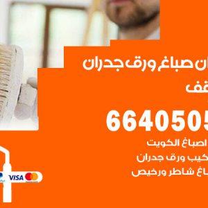 رقم فني صباغ المنقف / 66405052 /اشطر صباغ رخيص