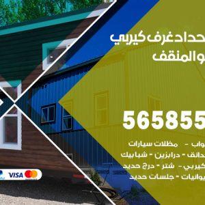 فني حداد غرف كيربي المنقف / 56585569 / فني حداد غرف شينكو مخازن شبره