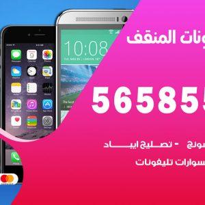 رقم محل تلفونات المنقف / 56585547 / فني تصليح تلفون ايفون سامسونج خدمة منازل