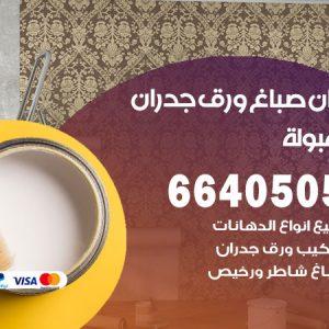 رقم فني صباغ المهبولة / 66405052 /اشطر صباغ رخيص