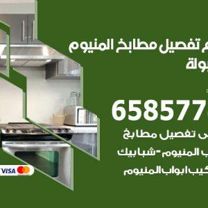 فني تفصيل مطابخ المنيوم المهبولة / 65857744 / مصنع جميع أعمال الالمنيوم