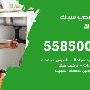 فني سباك صحي المهبولة / 55850065 / معلم ادوات صحية