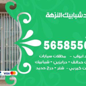 رقم حداد شبابيك النزهة / 56585569 / معلم حداد شبابيك أبواب درابزين درج مظلات