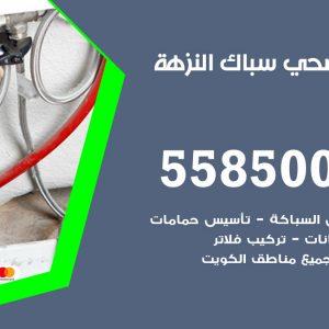 فني سباك صحي النزهة / 55850065 / معلم ادوات صحية