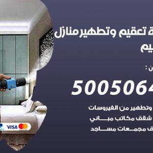 شركة تعقيم وتطهير منازل النسيم / 50050641 / تعقيم منازل من فيروس كورونا