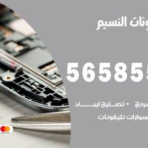 رقم محل تلفونات النسيم / 56585547 / فني تصليح تلفون ايفون سامسونج خدمة منازل