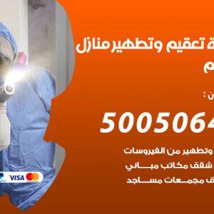 شركة تعقيم وتطهير منازل النعيم / 50050641 / تعقيم منازل من فيروس كورونا