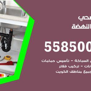 فني سباك صحي النهضة / 55850065 / معلم ادوات صحية