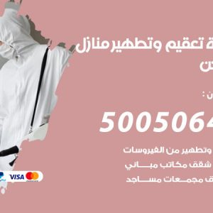 شركة تعقيم وتطهير منازل الهجن / 50050641 / تعقيم منازل من فيروس كورونا