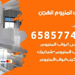 صيانة المنيوم فني محترف الهجن / 65857744 / تركيب أبواب شبابيك مطابخ المنيوم