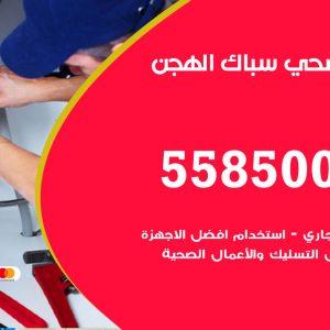 فني سباك صحي الهجن / 55850065 / معلم ادوات صحية