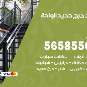 رقم حداد درج حديد الواحة / 56585569 / فني حداد أبواب درابزين شباك مظلات