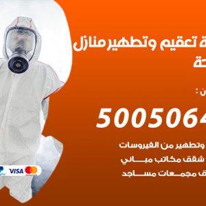 شركة تعقيم وتطهير منازل الواحة / 50050641 / تعقيم منازل من فيروس كورونا