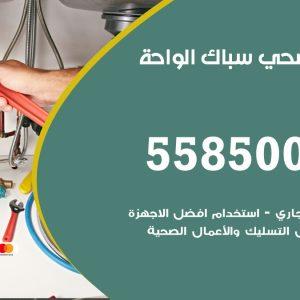 فني سباك صحي الواحة / 55850065 / معلم ادوات صحية