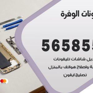 رقم محل تلفونات الوفرة