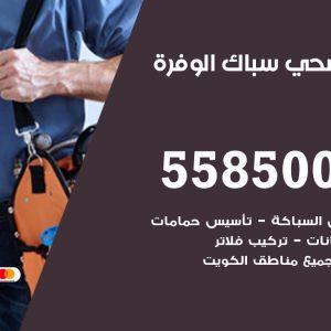 فني سباك صحي الوفرة / 55850065 / معلم ادوات صحية