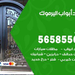 رقم حداد أبواب اليرموك / 56585569 / معلم حداد جميع أعمال الحدادة