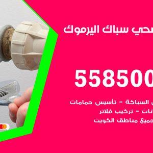 فني سباك صحي اليرموك / 55850065 / معلم ادوات صحية