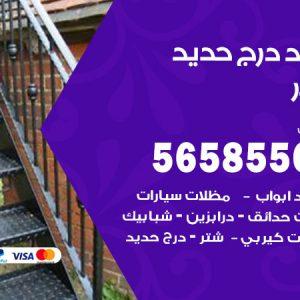 رقم حداد درج حديد بنيدر / 56585569 / فني حداد أبواب درابزين شباك مظلات