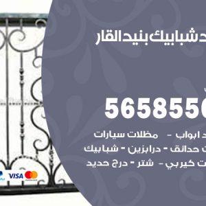 رقم حداد شبابيك بنيد القار / 56585569 / معلم حداد شبابيك أبواب درابزين درج مظلات