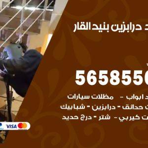رقم حداد درابزين بنيد القار / 56585569 / معلم حداد تفصيل وصيانة درابزين حديد