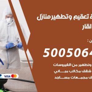 شركة تعقيم وتطهير منازل بنيد القار / 50050641 / تعقيم منازل من فيروس كورونا