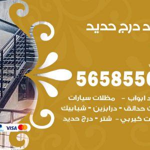 رقم حداد درج حديد بيان / 56585569 / فني حداد أبواب درابزين شباك مظلات