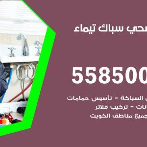 فني سباك صحي تيماء / 55850065 / معلم ادوات صحية