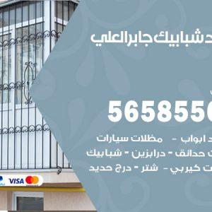 رقم حداد شبابيك جابر العلي