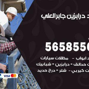 رقم حداد درابزين جابر العلي