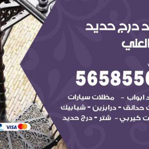 رقم حداد درج حديد جابر العلي